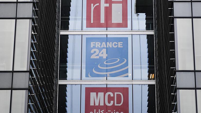 Роскомнадзор направил письмо учредителю канала France 24 о нарушении закона о СМИ