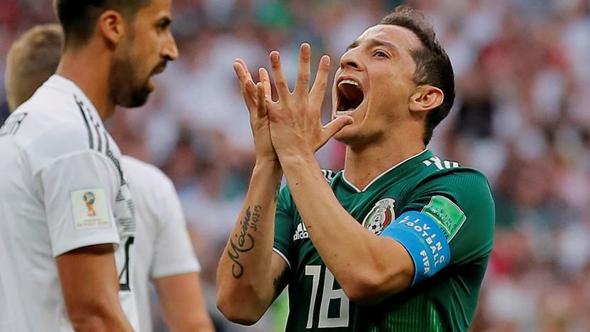Футболист сборной Мексики Гуардадо призвал арбитров пресекать симуляции Неймара