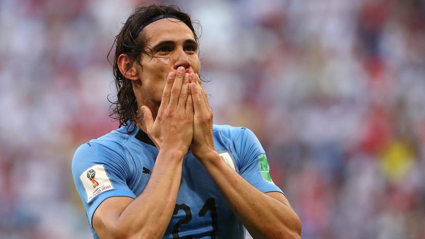 Футболист сборной Уругвая Кавани по-русски восхитился Сочи