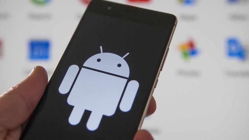 В устройствах на Android обнаружили серьёзную уязвимость