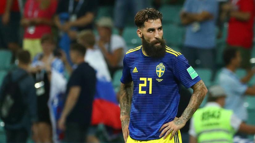 Футболист сборной Швеции Дурмаз: неприемлимо, что меня называют террористом и иммигрантом