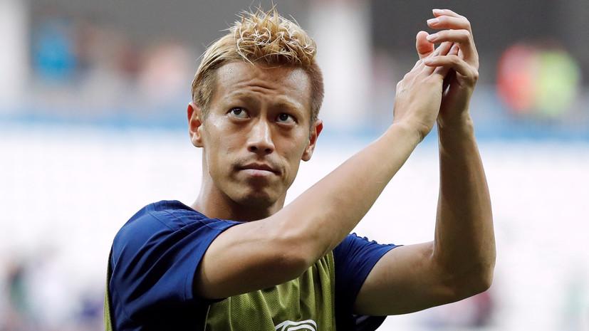 Футболист сборной Японии Хонда: ЦСКА дал мне всё, что у меня есть в карьере