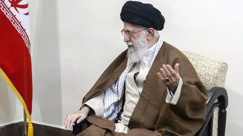 Верховный лидер Ирана заявил, что США не удастся разобщить санкциями иранский народ