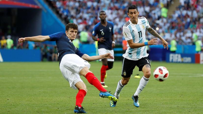 Франция обыграла Аргентину и вышла в четвертьфинал ЧМ-2018 по футболу