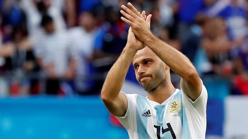Маскерано завершил карьеру в сборной Аргентины по футболу