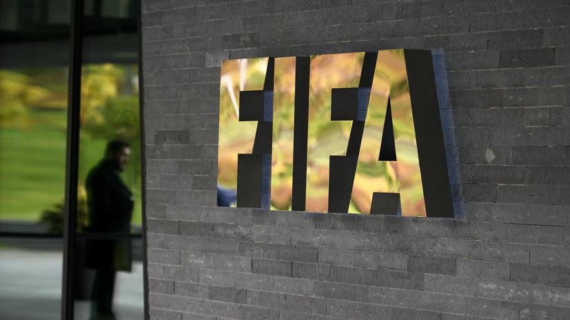 ФИФА оштрафовала футбольные ассоциации Сербии, Мексики и Марокко