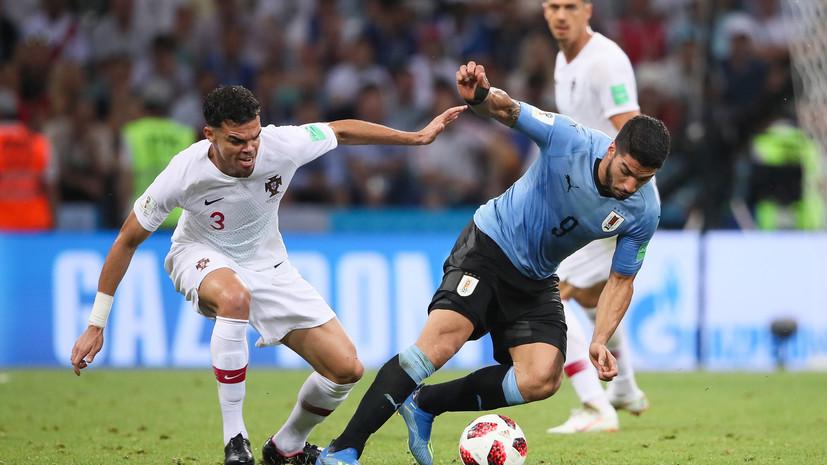 Видеообзор матча ЧМ-2018 по футболу Уругвай — Португалия