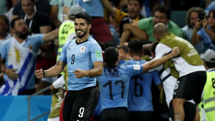 Сборная Уругвая победила Португалию и вышла в четвертьфинал ЧМ-2018