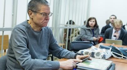 Адвокаты Улюкаева подали кассационную жалобу на приговор