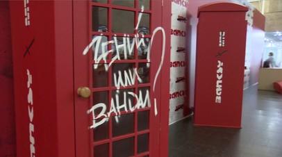 Гений или вандал: в Москве открылась выставка Бэнкси