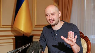670a88696d58 Украинская журналистка рассказала, что Бабченко попросил за интервью  50  тысяч