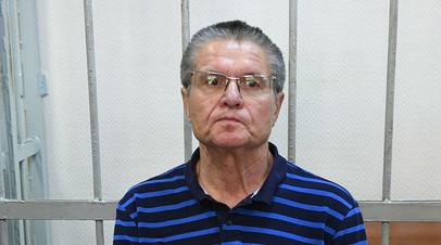 Защита просит снять арест с имущества Улюкаева