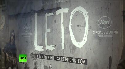 «Лето» Серебренникова презентовали в Москве