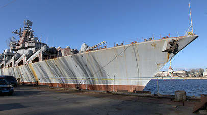 Недостроенный военный ракетный крейсер «Украина»