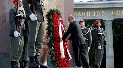 Путин возложил венок к памятнику советским воинам в Вене