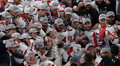 Хоккеисты «Вашингтон Кэпиталз» после победы в Кубке Стэнли