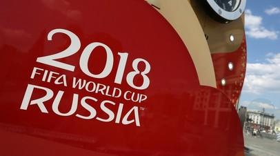 Эксперт оценил идею перенести награждение победителя ЧМ-2018 из России