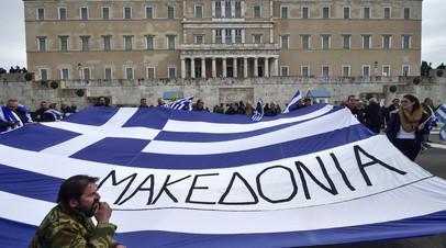Протесты в Греции против уступок Скопье в вопросе переименования Македонии