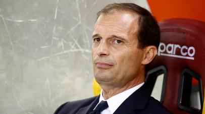 Главный тренер «Ювентуса» рассказал, почему отказался возглавить «Реал»