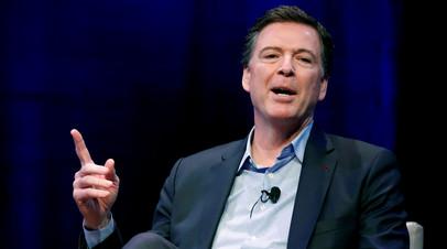 СМИ: Коми отошёл от норм ФБР при расследовании дела Клинтон