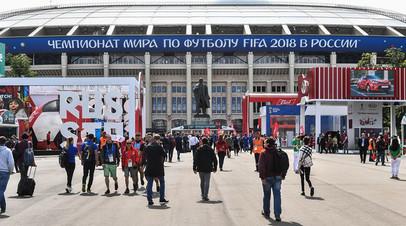 Дорога на мундиаль: болельщики собираются у стадиона «Лужники» в преддверии церемонии открытия ЧМ-2018