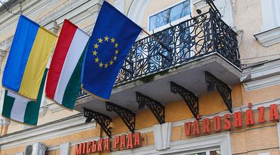 Флаги Венгрии, Украины и Евросоюза в украинском городе Берегово, где проживают закарпатские венгры