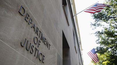 «Явное отступление от норм»: Минюст США раскритиковал экс-главу ФБР и его подчинённых за просчёты в деле Клинтон