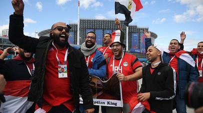 Екатеринбург вступает в игру: болельщики собрались на стадионе в преддверии матча Египет — Уругвай
