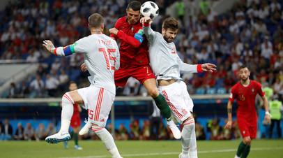 Португалия сыграла вничью с Испанией в матче ЧМ-2018