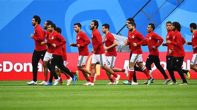Игроки сборной Египта на тренировке перед матчем группового этапа чемпионата мира по футболу с национальной командой России
