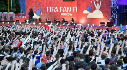 Фан-зону в Москве во время матча Россия — Египет на ЧМ-2018 по футболу посетило более 80 тысяч человек