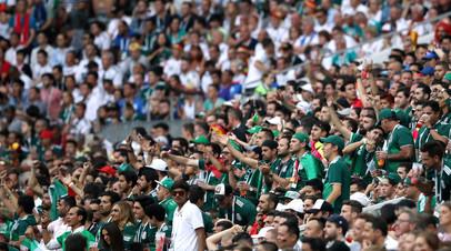 ФИФА оштрафовала Федерацию футбола Мексики за гомофобские кричалки болельщиков