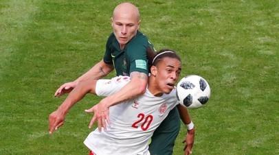 Дания сыграла вничью с Австралией на ЧМ-2018 по футболу