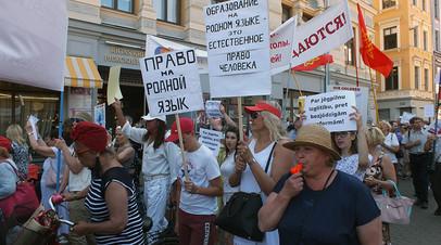 Протест против вытеснения русского языка из системы образования Латвии, 2 июня 2018 года, Рига