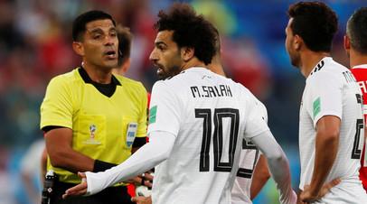 Египетская футбольная ассоциация подаст жалобу на судейство в матче ЧМ-2018 со сборной России