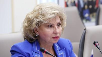 Москалькова попросила украинского омбудсмена организовать совместное посещение Вышинского
