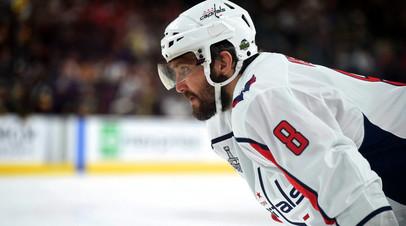 Хоккеист «Вашингтон Кэпиталз» Александр Овечкин