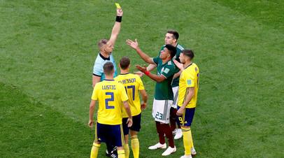 Самая ранняя жёлтая карточка в истории ЧМ была показана в матче Мексика — Швеция