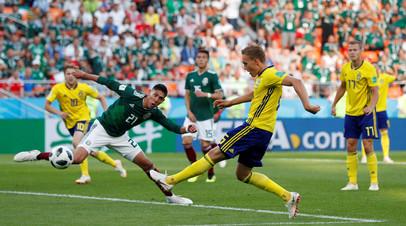 Скандинавский характер: Швеция разгромила Мексику и пробилась в плей-офф ЧМ-2018