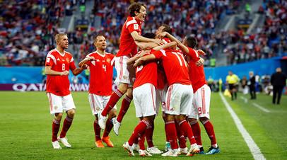 Сборная России празднует гол, который забил в ворота своей команды египетский футболист Ахмет Фатхи 19 июня 2018 года