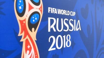 Правительство Швеции объявило о прекращении бойкота ЧМ-2018 в России
