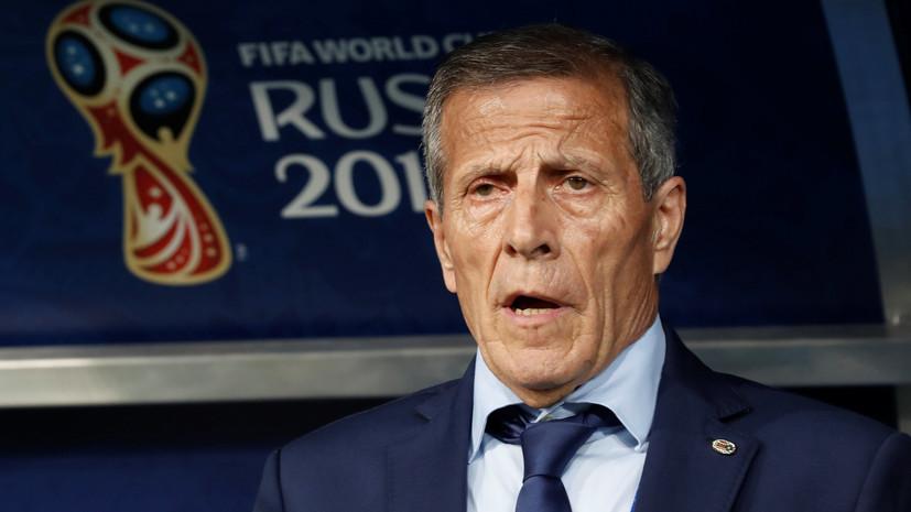 Табарес заявил, что командная дисциплина помогла Уругваю победить Португалию на ЧМ-2018