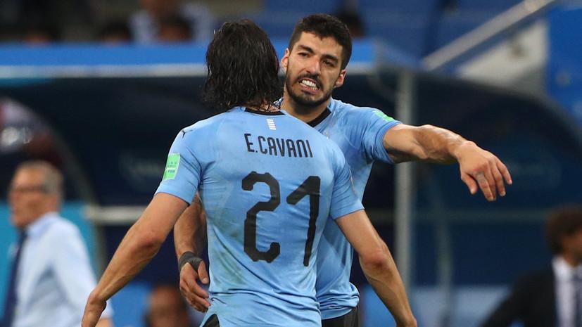 Игрок сборной Португалии назвал Кавани и Суареса лучшими нападающими в мире