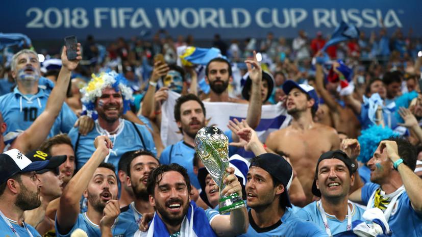 Правоохранительные органы не допустили нарушений порядка на матче ЧМ-2018 Уругвай — Португалия