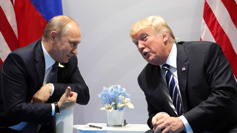 Финские СМИ назвали вероятное место встречи Путина и Трампа