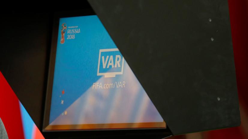 Голландец Маккели назначен видеоассистентом на матч 1/8 финала ЧМ-2018 Испания — Россия