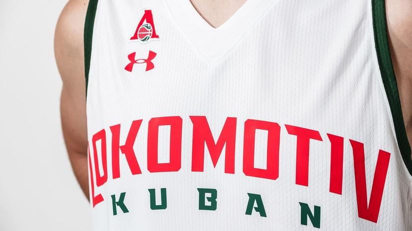 БК «Локомотив-Кубань» представил новые логотип и форму