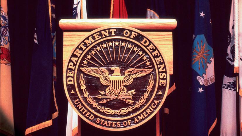 Миссия удалима: как на сайте Пентагона изменилась формулировка оборонных задач США