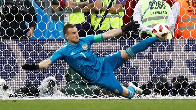 Акинфеев признан лучшим игроком матча 1/8 финала ЧМ-2018 Испания — Россия
