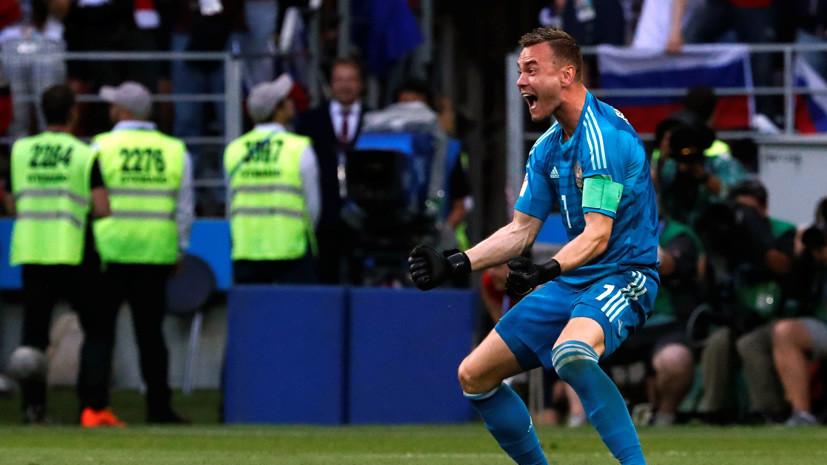 Дзюба: несколько футболистов сборной России были уверены, что Акинфеев отразит два удара с пенальти